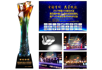 CREP won the gold award of 4th China LED first-creation award & LED industry 30 of New