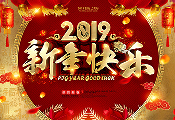 CREP 2019 Chinese New Year Holiday Notice